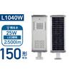 ソーラー式LED照明 太陽光街路灯 DESOL-L2040W 製品画像