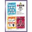 感染対策製品チラシ Vol.2 製品画像