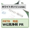 ホワイトガソリン代替品として有効なエコ洗浄剤『WG洗浄剤 PR』 製品画像