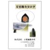 製品カタログ 左官鏝 製品画像