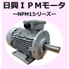 【ファン・ポンプの高効率化に!】『IPMモータNPM1シリーズ』 製品画像