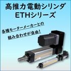 省スペース・ハイパワー! 高推力電動シリンダ ETHシリーズ 製品画像
