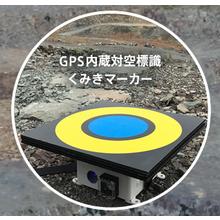 高精度ドローン測量サービス『くみきPRO』基本プラン 製品画像