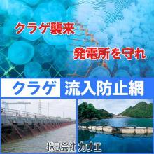 海水取水口の閉塞防止『クラゲ流入防止網』※火力発電所で積極採用! 製品画像
