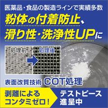 表面改質技術『COT処理』※検証動画公開&テストピース進呈中 製品画像