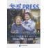 【記事紹介】「繁盛PRESS」トップビジョン こんにちは!社長 製品画像