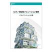 【IoT/M2Mソリューション事例】ビル/マンション分野 製品画像