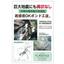【資料】DKボンド工法 施工実績地調査記録(鳥取県西部・芸予) 製品画像
