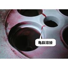 溶接加工 製品画像