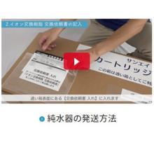 【動画紹介】純水器の発送方法 製品画像