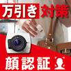 万引きの再犯防止に!防犯カメラを使った顔認証システム「AIZE」 製品画像
