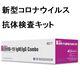 『新型コロナウイルス抗体検査キットIgM/IgG コンボキット』 製品画像