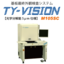 基板最終外観検査装置『TY-VISION M105SC』 製品画像