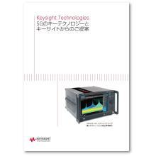5Gのキーテクノロジーとキーサイトからのご提案カタログ 製品画像