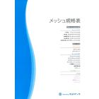 メッシュ規格表(サンプル付) 製品画像