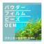 【アルギン酸ナトリウム】海藻100%(ボタニカル)環境対応型原料 製品画像