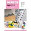 ピット・グレーチング・玄関マットカタログ vol.7 製品画像