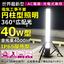 蓄電式 家庭用電源兼用 40W 円柱型  品番【GD-40C】 製品画像