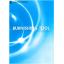 バニシングツール株式会社 バニシングドリル/リーマ総合カタログ 製品画像