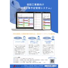 仮設工事業向け『現場工事予定管理システム』 製品画像