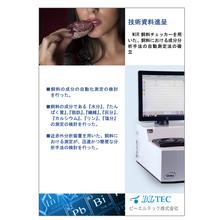 【技術資料】飼料チェッカーを用いた肥料の成分分析法の確立 製品画像