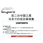 『切削工具コストダウン事例集』中国工具の日本での導入事例! 製品画像