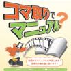 動画キャプチャーマニュアル制作サービス「コマどりくん」 製品画像