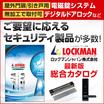 LOCKMAN製品総合カタログ 2020版 製品画像