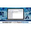特許調査支援サービス「PatentSQUARE」 製品画像