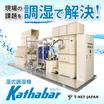 湿式調湿機『kathabar(カサバー)』 製品画像