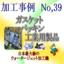 ダイコー東京支社 加工事例No,39 ガスケット・工業用製品! 製品画像