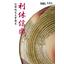 【総合カタログ】『利休信楽 手洗い鉢』 製品画像
