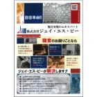 事例資料|工場の騒音対策向け『防音設備・機械』の納入事例資料 製品画像