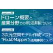 【ドローンの活用/SfMソフトについて】オンラインセミナー開催  製品画像