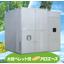 空調システム『木質ペレット焚バイオ アロエース CH-KP30』 製品画像
