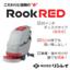 自動床洗浄機『RookRED Antea 50BT』 製品画像