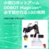 小型ロボットアーム DOBOT 『必ず聞かれる10の質問』 製品画像