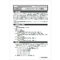 【アプリケーションデータ】ミネラルウォーターの測定 製品画像