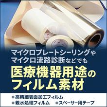 マイクロ流路診断用/マイクロプレートシーリング用 フィルム素材 製品画像