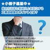 『省人化と業績向上を両立する工務店経営とは?』小冊子を無料進呈中 製品画像