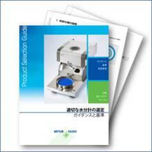 適切な水分計の選定方法が分かるガイドを進呈中! 製品画像
