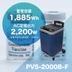 ワクチン保管用フリーザー対応蓄電池 PVS-2000B-F  製品画像