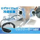 冷却装置『ネッククーラー mini』 製品画像