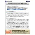 【Web Active Rental導入事例】case1 A社様 製品画像