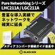 メディアコンバータの利用で効率よく光ファイバ接続を実現する方法 製品画像
