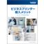 【たった1台で業務が改善】ビジネスプリンター導入メリット 製品画像