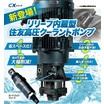 新型クーラントポンプ『CXシリーズ』【省スペース・コスト削減に】 製品画像