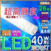 LED蛍光灯『40型昼光色超高輝度3000』 製品画像