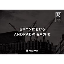 【建設DX推進】ゼネコンにおけるANDPADの活用方法 製品画像