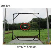ドローンの耐磁界性能確認試験 製品画像
